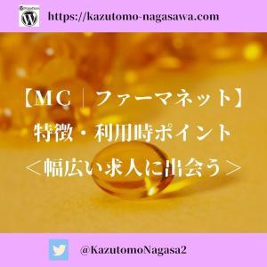 MC─ファーマネット 特徴・利用時ポイント【幅広い求人に出会う】
