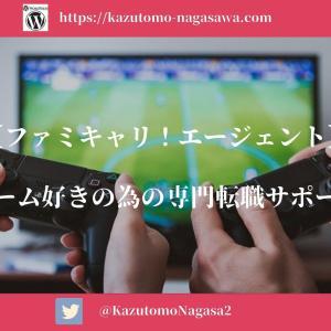 【ファミキャリ!エージェント】ゲーム好きの為の専門転職サポート