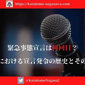 緊急事態宣言は何回目?日本における宣言発令の歴史とその内容。