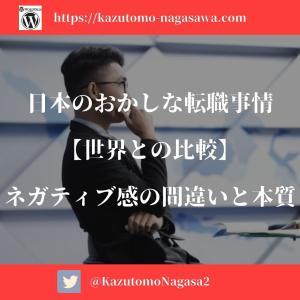 日本のおかしな転職事情【世界との比較】ネガティブ感の間違いと本質