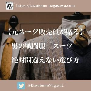 【元スーツ販売員が贈る】男の戦闘服「スーツ」絶対間違えない選び方