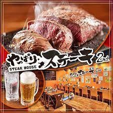 東京吉祥寺がヤバイ『やっぱりステーキ』開店して大混雑に。コスパ最高おかわり自由!【秘密の逸品がコレ】