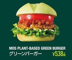 モスバーガー新商品『グリーンバーガー』グリーンは「エコ商品」の象徴、その裏に隠された嘘を暴く!