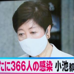 東京都コロナ感染者数『366人に』小池都知事の策は尽きた!ロックダウンのの可能性は?