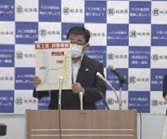 岐阜県、独自の『第2波の非常事態宣言』、とうとうココまで来たか!コロナ感染の威力に唖然!!!