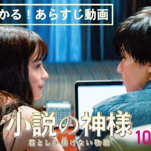 佐藤大樹&橋本環奈主演「小説の神様」の動画がバズってる!?3分でわかる動画が公開中!