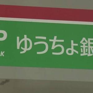 『ゆうちょ銀行』不正引き出し被害6,000何万円を超える!【驚愕】発見が遅いと指摘!?