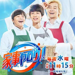 『家事ヤロウ!!!』ド素人向け料理番組の人気急上昇!和田明日香さんの料理教室に行きたくないですか?