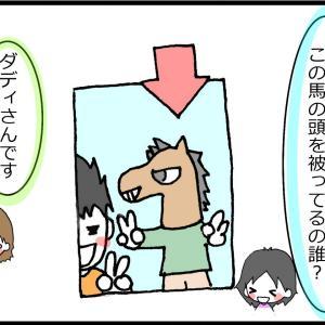 ダディ、こんな所にも登場!【ダディとの馴れ初め③】