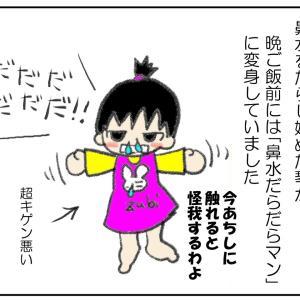 1歳児、風邪をひく①