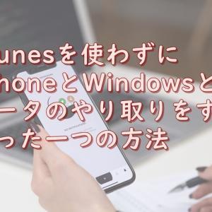【iTunes不要!】iPhoneとWindowsパソコンとでデータのやり取りをするカンタンな方法