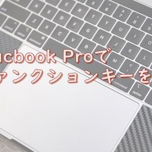 Windowsユーザーのための『Macbookでファンクションキーを使う3ステップ』