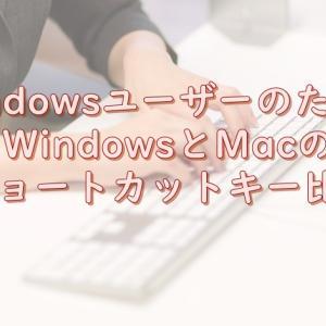 WindowsとMacのショートカットキーを徹底比較!