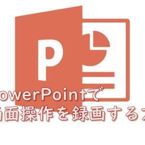 PowerPointがあればカンタン!画面操作を録画する方法