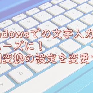 Windowsの予測変換をオフ/オンする方法