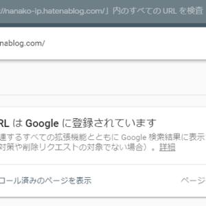 Googleでブログが検索できない