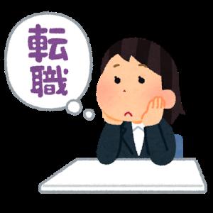 【30歳→33歳→35歳】転職支援サービスに登録したところ、、