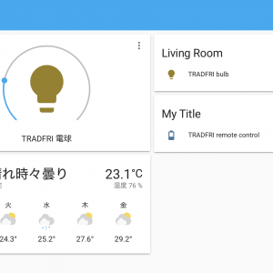 Home Assistantで、IKEA TRADFRIスマート電球を利用する(TRADFRI Gateway編)