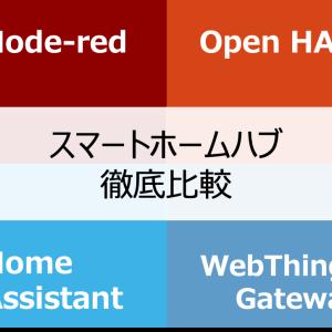 スマートホームハブ徹底比較(Node-red、Home Assistant、OpenHAB、Mozilla WebThings Gateway)