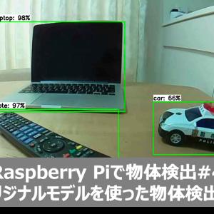 Raspberry Piで、オリジナルの学習モデルを使った物体検出(オリジナルモデルを用いた物体検出編)[4/4]