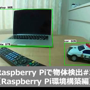Raspberry Piで、オリジナルの学習モデルを使った物体検出(Raspberry Piの環境構築編)[3/4]