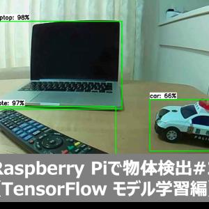 Raspberry Piで、オリジナルの学習モデルを使った物体検出(Google Colabを用いたモデルの学習編)[2/4]