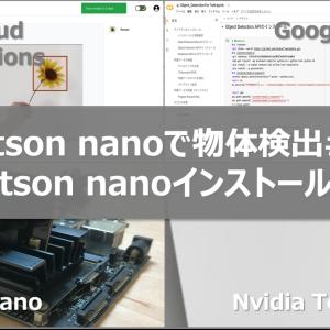 Jetson nanoで、オリジナルの学習モデルを使った物体検出[3/5]   〜Jetson nanoのインストール〜