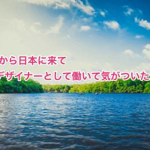 海外から日本に来てUXデザイナーとして働いて気がついたこと