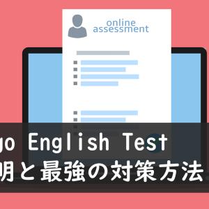 Duolingo English Testとは?試験対策・スコアアップの秘訣を解説