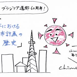 【2020年5月16日】「日本における都市計画の歴史」シリーズ Vol.2〜道マニア 源頼朝の計画都市・鎌倉〜