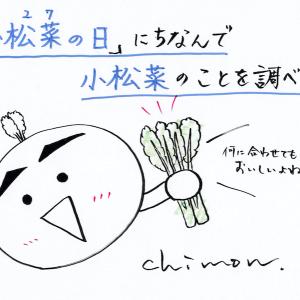 【2020年5月27日】「小松菜の日」にちなんで小松菜のことを調べてみた〜旬は冬だけど〜