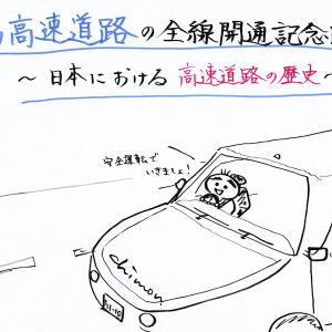 【2020年5月26日】東名高速道路の全線開通記念日!〜日本における高速道路の歴史〜