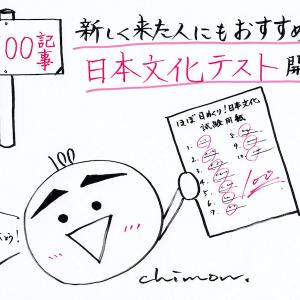 【2020年5月23日】祝・100記事!新しく来た人にもおすすめの「日本文化テスト」開催!!