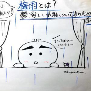 【2020年6月12日】いよいよ梅雨入り!〜「梅雨」とは?鬱陶しい長雨についてあらためて考えてみた〜