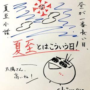 【2020年6月21日】夏至とはこういう日!〜昼が一番長い日・夏至小話〜