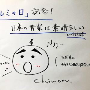 【2020年6月24日】「ドレミの日」記念!日本の音楽は素晴らしいというお話