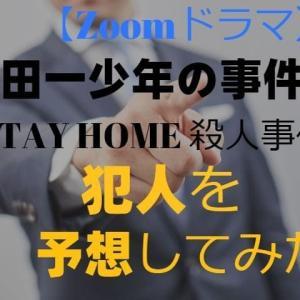 【Zoomドラマ】金田一少年の事件簿「STAY HOME 殺人事件」の犯人は誰なのか予想してみた!