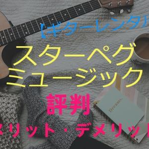 【ギターレンタルサービス】スターペグ・ミュージックの評判は?特徴やメリット・デメリット、注意点も紹介!