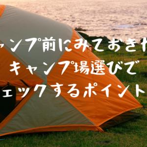 【初キャンプをされる方向け】キャンプ場選びでチェックしたいポイント!