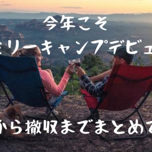 今年こそファミリーキャンプ デビュー!基本的な流れを紹介!