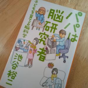 『パパは脳研究者』を読んで☆
