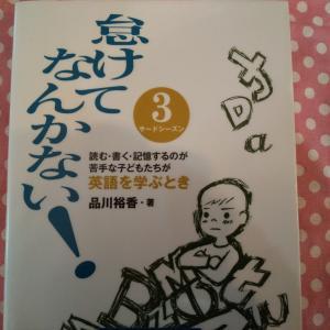 読書記録~読む・書く・記憶するのが苦手な子どもたちが英語を学ぶとき