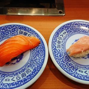 なんと言っても安い♪ 200円皿はレベルが高い!|くら寿司 八王子みなみ野