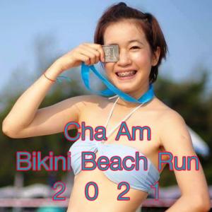 Cha Am Bikini Beach Run 2021 (暫定3月21日)