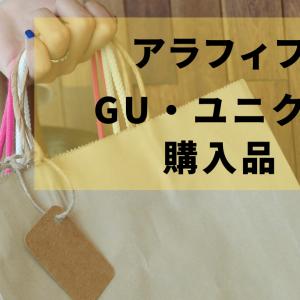 アラフィフ GU・ユニクロ購入品