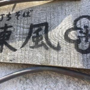 東風(松江市雑賀町)