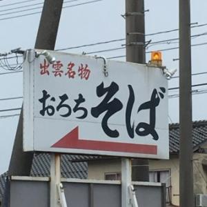 たばら食堂(出雲市神門町)