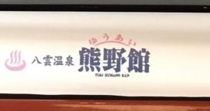 お食事処くまの(松江市八雲町熊野)