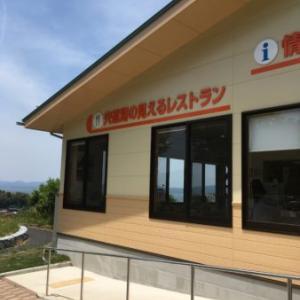 宍道湖の見えるレストラン(松江市玉湯町湯町)