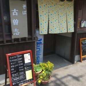 古曽志そば(松江市母衣町)